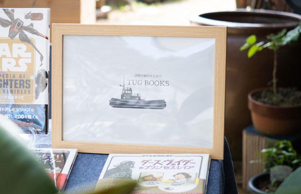 「書物の海の水先案内」のような存在の本屋を目指して。
