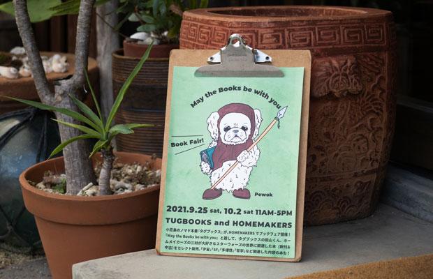 今回のブックイベントは、私たちも田山くんも好きな『スター・ウォーズ』をテーマにその関連する本などをセレクト。